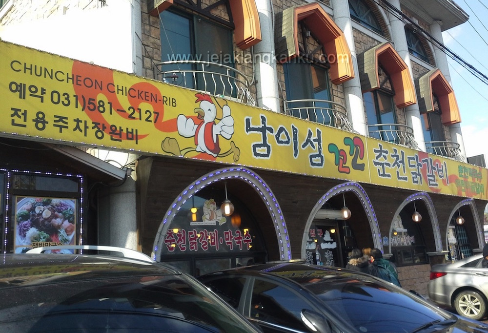 nami island south korea 24-1
