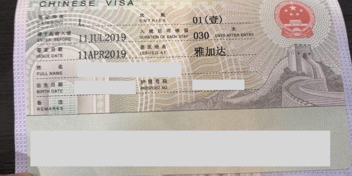 Cara Apply Visa Cina di Jakarta, Kelar Dalam 3 Hari Kerja, Yeayyy